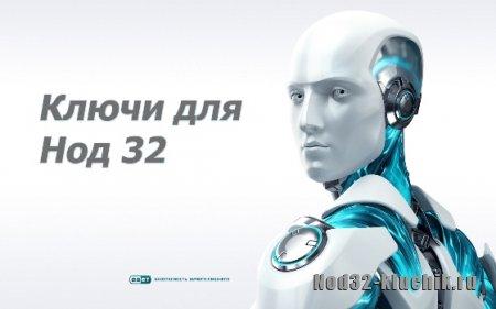 Ключи для Nod 32 на апрель 2017