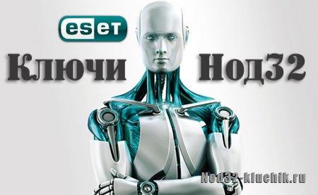 Ключи ESET – обновление для Нод 32 на август 2017