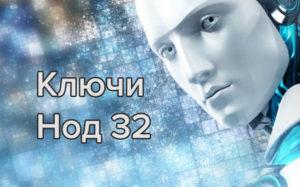 Свежие ключи Нод 32 на сентябрь, октябрь, ноябрь